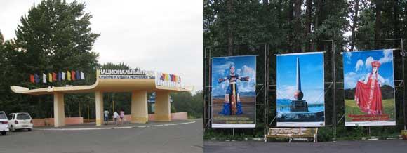 Кызыл. Парк культуры и отдыха.