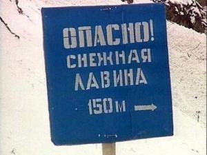 Лавинная безопасность - прохождение лавиноопасных участков