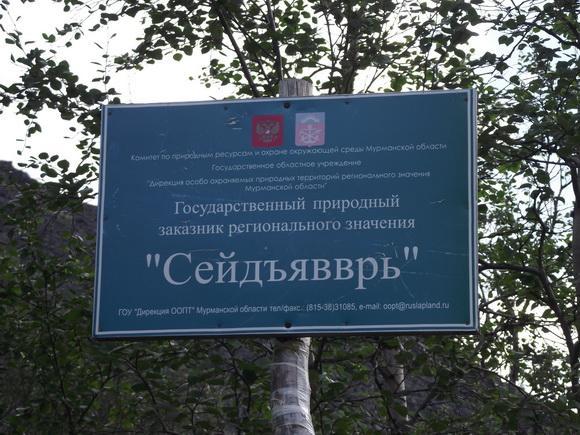 Ловозерские тундры, заповедник Сейдъявврь