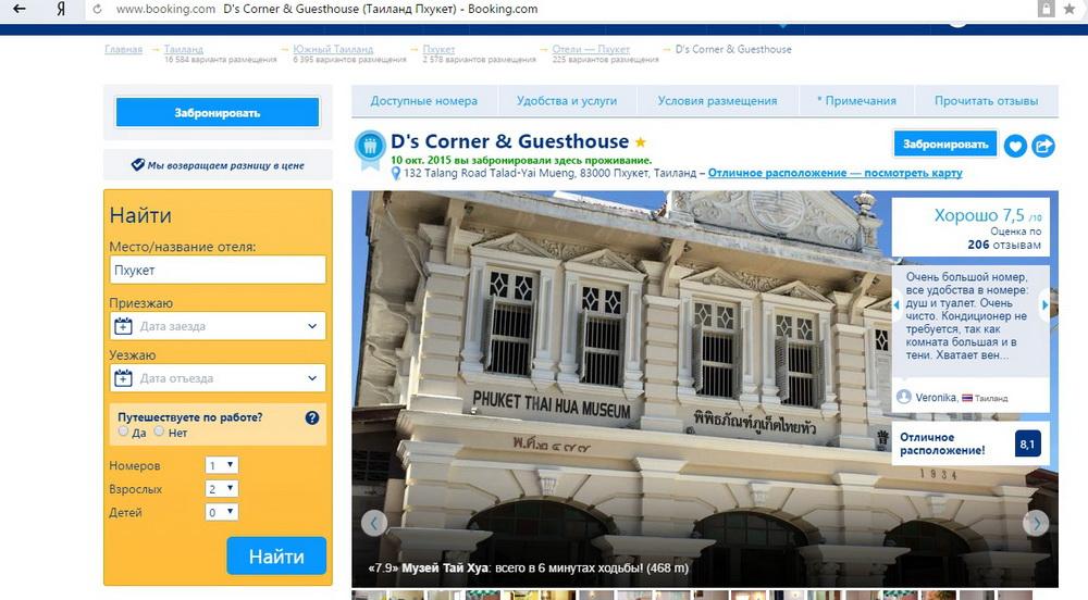 Бронируем гестхауз на Booking.com
